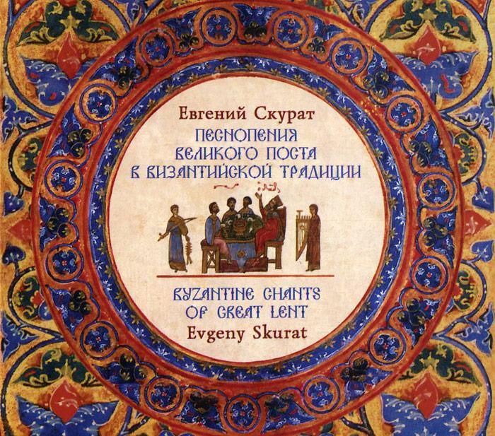 Песнопения великого поста в византийской традиции (аудиокнига MP3)