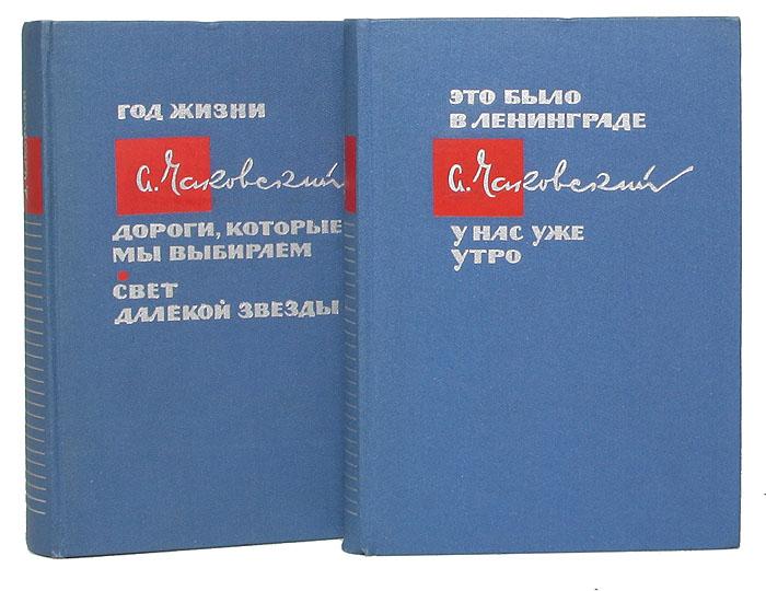 Александр Чаковский (комплект из 2 книг)