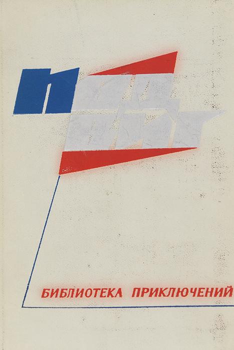 Подвиг, № 1, 1968