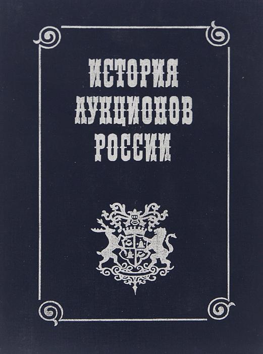 История аукционов России. Каталог книг