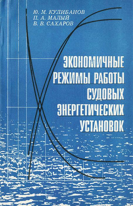 Экономичные режимы работы судовых энергетических установок
