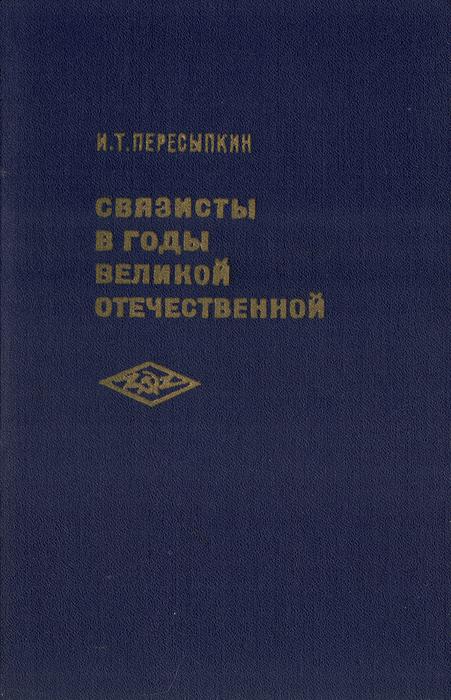 Связисты в годы Великой Отечественной войны