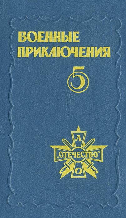 Военные приключения. Выпуск 5