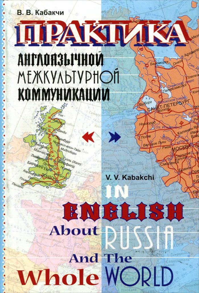 Практика англоязычной межкультурной коммуникации