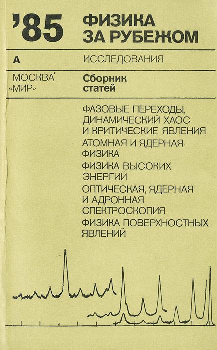 Физика за рубежом '85