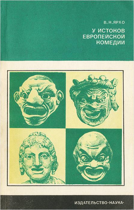 У истоков европейской комедии