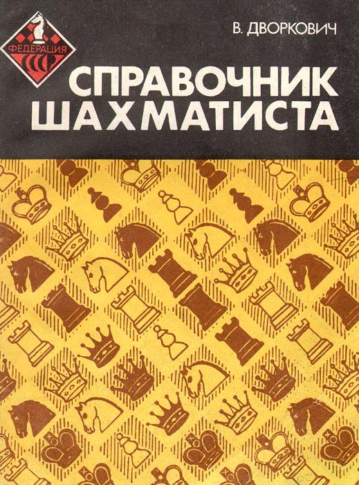 Справочник шахматиста. В. Дворкович