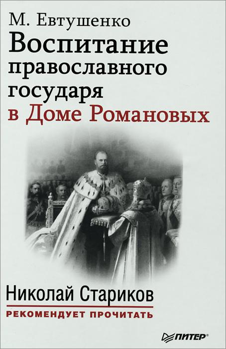 Воспитание православного государя в Доме Романовых ( 978-5-496-01556-1 )