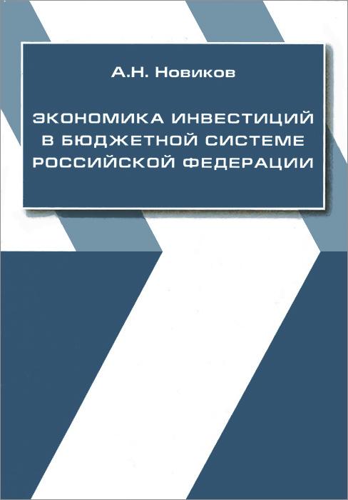 Экономика инвестиций в бюджетной системе РФ. Учебное пособие