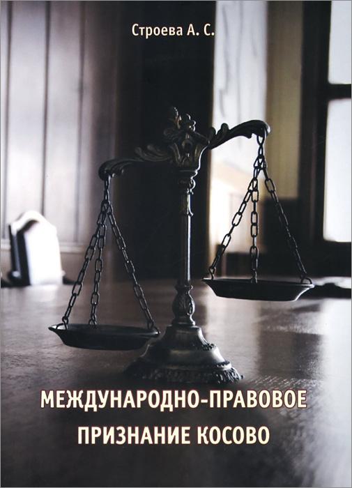 Международно-правовое признание Косово ( 978-5-906053-07-7 )