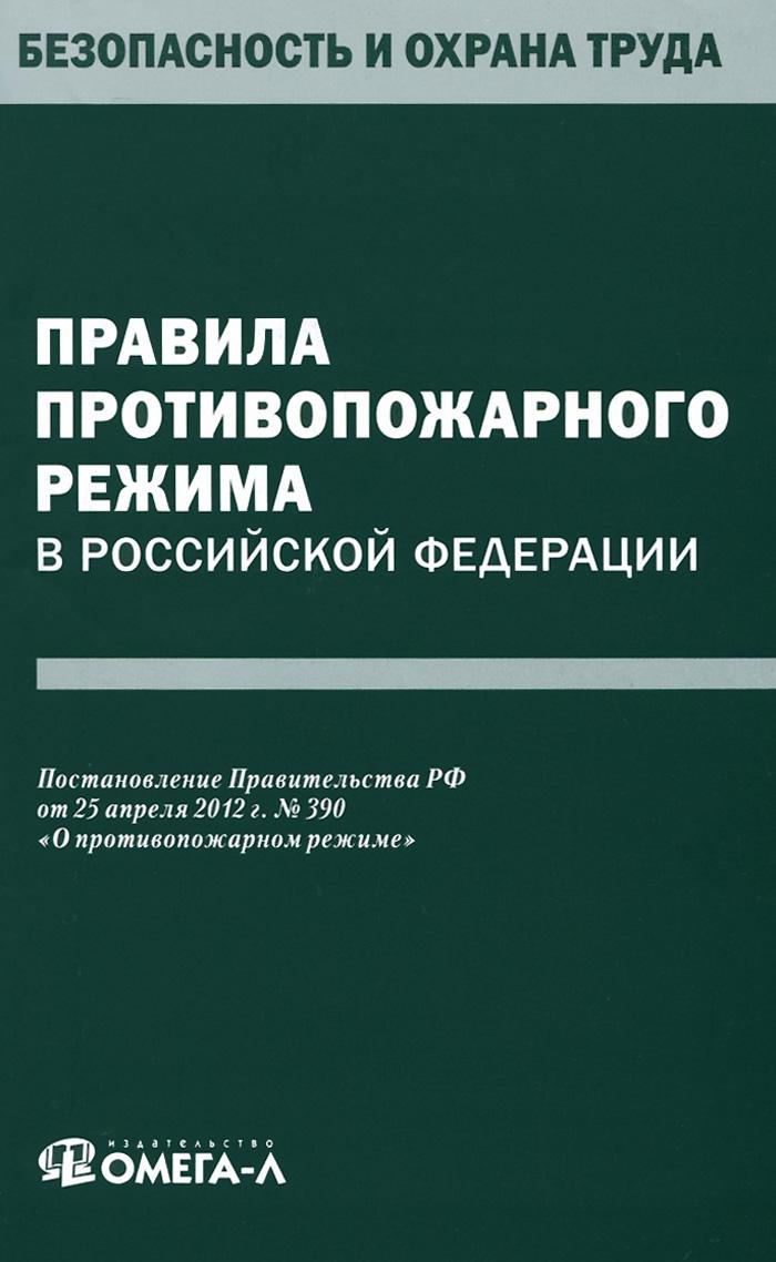 Правила противопожарного режима в Российской Федерации ( 978-5-370-03655-2 )