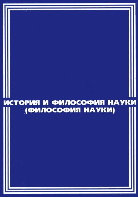 История и философия науки (философия науки). Учебное пособие