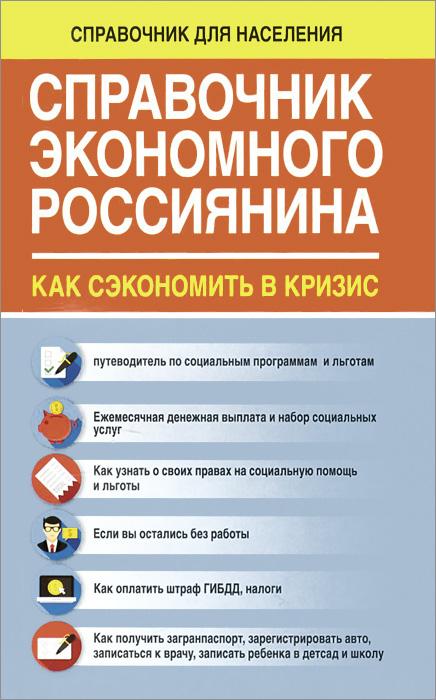 Справочник экономного россиянина. Как сэкономить в кризис ( 978-5-17-089934-0 )