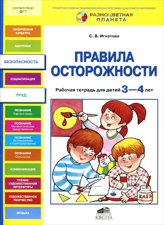Правила осторожности. Рабочая тетрадь для детей 3-4 лет ( 978-5-85429-590-1 )
