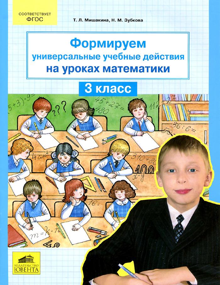 Математика. 3 класс. Формируем универсальные учебные действия на уроках