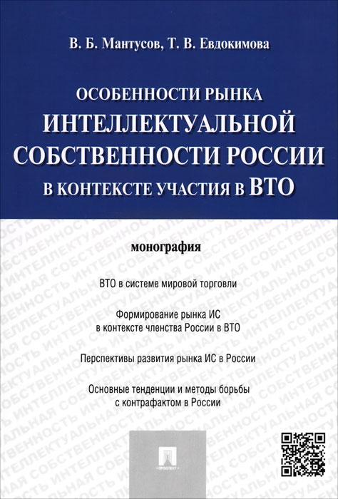 Особенности рынка интеллектуальной собственности России в контексте участия в ВТО ( 978-5-392-18672-3 )