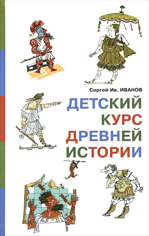 Детский курс древней истории ( 978-5-98736-055-2 )