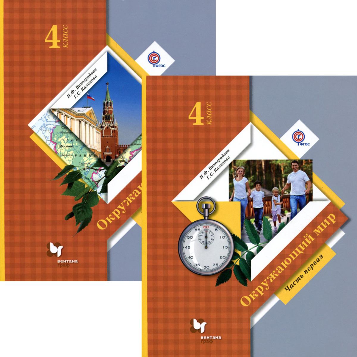 Обложка книги Окружающий мир. 4 класс. Учебник. В 2 частях (комплект из 2 книг)