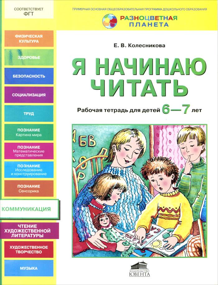Я начинаю читать. Рабочая тетрадь для детей 6-7 лет12296407Рабочая тетрадь Я начинаю читать предназначена для совместной деятельности взрослого и ребенка 6—7 лет в образовательной области Коммуникация и входит в учебно-методический комплект программы Разноцветная планета. Материалы пособия направлены на развитие фонематического восприятия, моторики, графических навыков, а также развитие способности к сотрудничеству и активности ребенка в процессе усвоения коммуникативных задач. Работа с тетрадью способствует формированию предпосылок учебной деятельности (личностных, познавательных, регулятивных и коммуникативных). Данное издание рекомендовано использовать с учебно-методическим пособием Развитие интереса и способностей к чтению у детей 6—7 лет. Адресовано широкому кругу специалистов, работающих с детьми 6—7 лет, а также родителям и гувернерам.