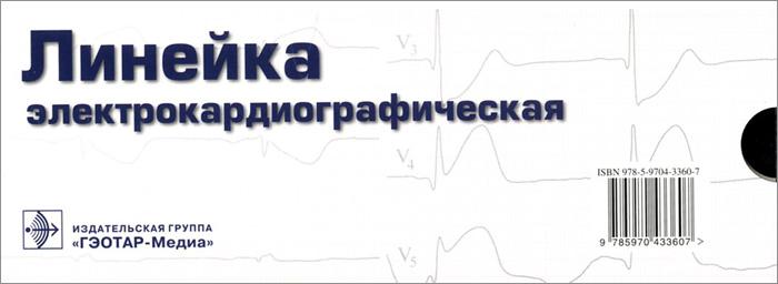 Линейка электрокардиографическая ( 978-5-9704-3360-7 )