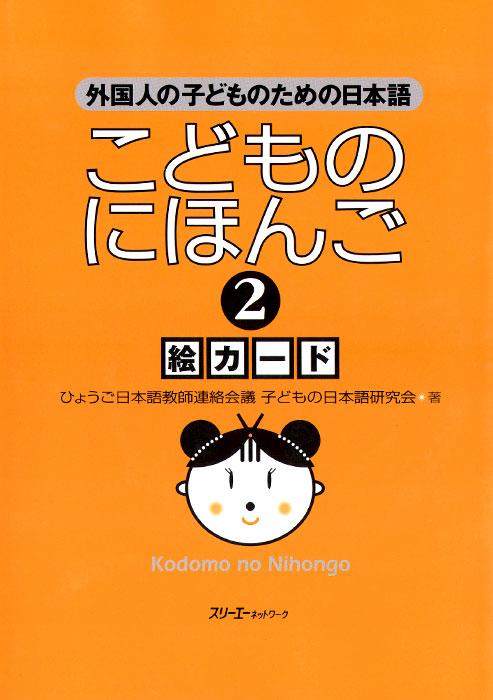 Japanese for Children 2: Illustrated cards