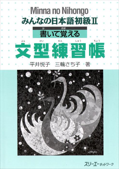 Minna no Nihongo 2: Sentence Pattern Workbooks