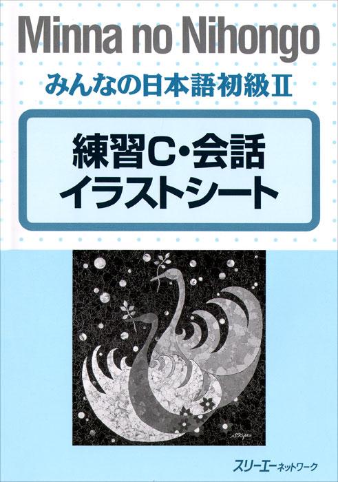 Minna no Nihongo: Shokyu II Drill C Illustration Sheets