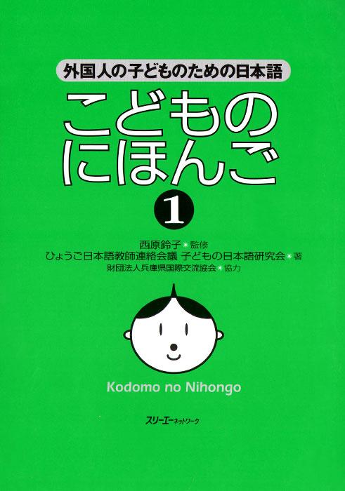 Japanese for Children 1