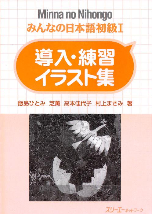 Minna no Nihongo: Shokyu 1: Sentence Pattern Practice Illustrations