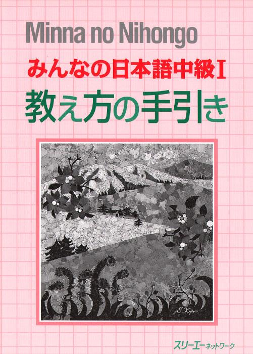 Chukyu I: Teacher's Manual