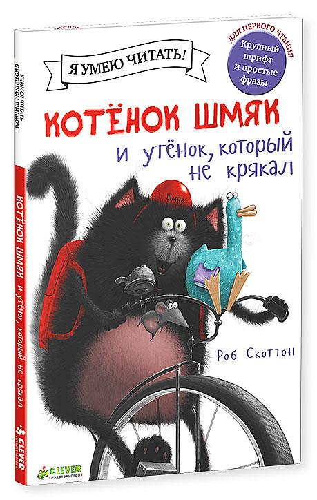 Котенок Шмяк и утенок, который не умел крякать12296407Что вас ждет под обложкой Открывая книгу, мы видим, как однажды Шмяк ехал в школу на велосипеде. Кочка раз, кочка два, кочка три, кочка... ШМЯК! Котёнок упал прямо на дорогу и оказался нос к клюву с утёнком. Утёнок не произнёс ни звука. Это странно… Что делать? Пожалуй, стоит взять его с собой в школу - миссис Пухлисс наверняка знает, как поступить. Сумеет ли Шмяк помочь утёнку научиться крякать? Об этом вы узнаете в новом издании Котенок Шмяк и утенок, который не умел крякать, а яркие иллюстрации и наш давний знакомый котенок наверняка помогут каждому ребенку почувствовать себя в самой гуще событий! Гид для родителей: Котенок Шмяк и утенок, который не умел крякать - новая книга про всеми любимого котенка. Она ориентирована на детей в возрасте от 3-5 лет. Книгу можно читать и изучать вместе с детьми, а также предложить ребенку почитать книгу самостоятельно - веселые картинки и простой слог подойдут для первого чтения как нельзя лучше! Мировой...