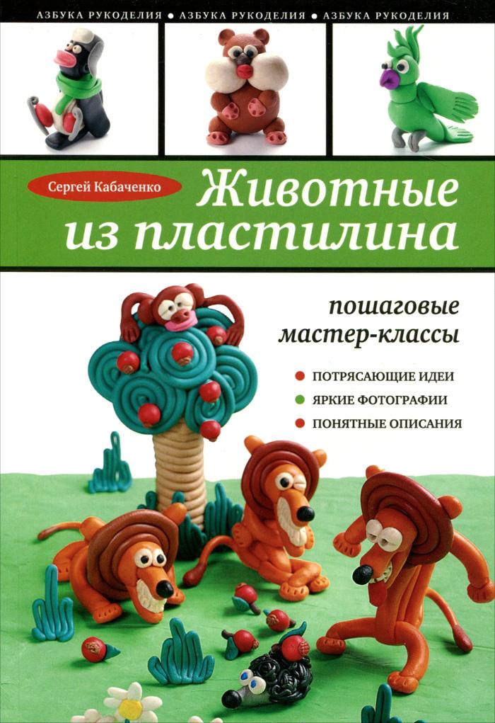 Животные из пластилина. Пошаговые мастер-классы12296407Подарите себе незабываемое удовольствие от лепки забавных животных из пластилина вместе с детьми, ведь это отличный и полезный для малышей способ провести досуг с семьей. На страницах книги вы найдете всю необходимую информацию о материалах и инструментах, приемах лепки, а также подборку интересных мастер-классов по созданию целых пластилиновых композиций, героями которых являются совершенно очаровательные зверушки! А насладиться творчеством в полной мере вам помогут яркие фотографии, пошаговые описания выполнения каждого этапа работы и масса положительных эмоций, которые в процессе работы обязательно появятся!