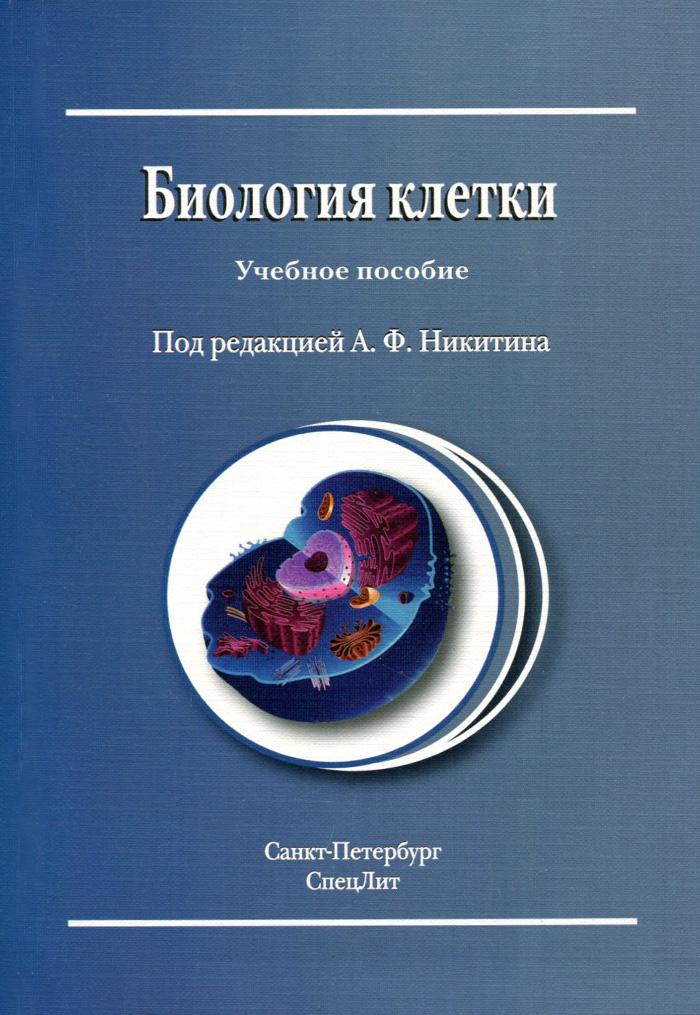 Биология клетки. Учебное пособие ( 978-5-299-00648-3 )