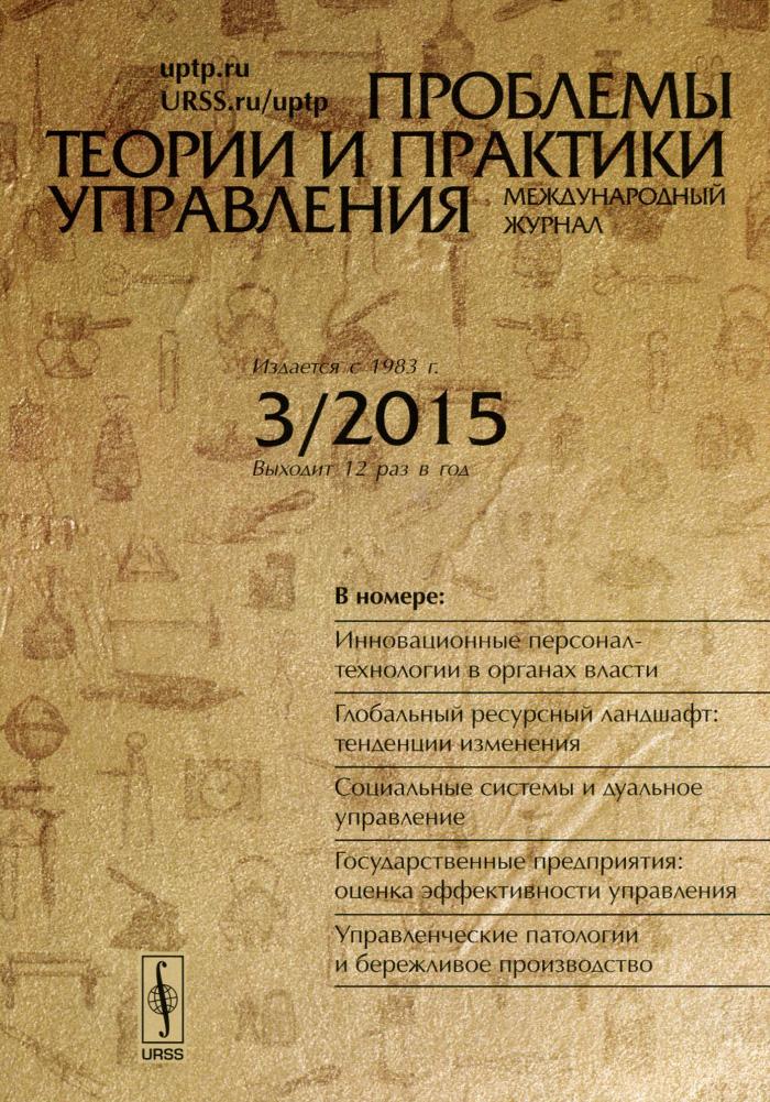 Проблемы теории и практики управления, №3, 2015