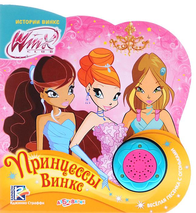 Winx. Принцессы Винкс. Книжка-игрушка