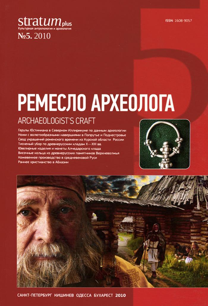 Stratum plus,№ 5, 2010. Ремесло археолога