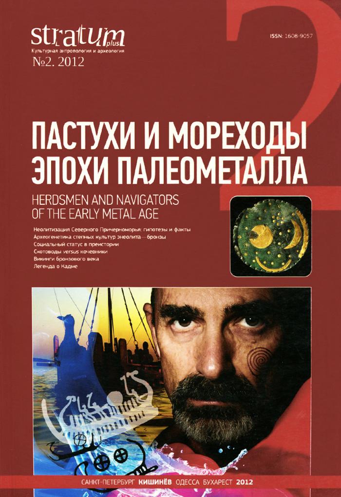 Stratum plus,№ 2, 2012. Пастухи и мореходы эпохи палеометалла
