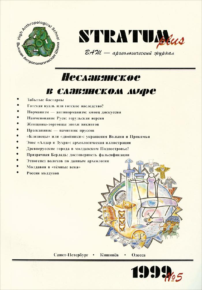 Stratum plus,№ 5, 1999. Неславянское в славянском мире