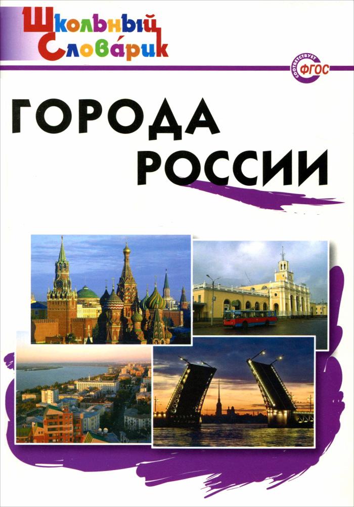 Города России. Начальная школа