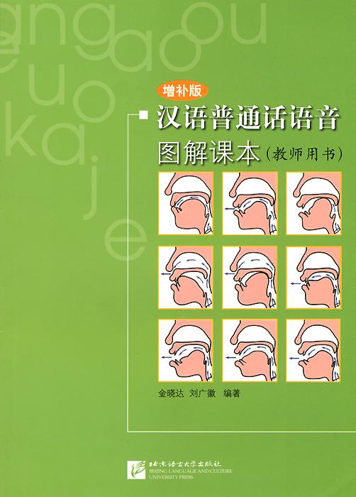 Textbook Illustration of Mandarin Speech: Teacher s Book Supplement
