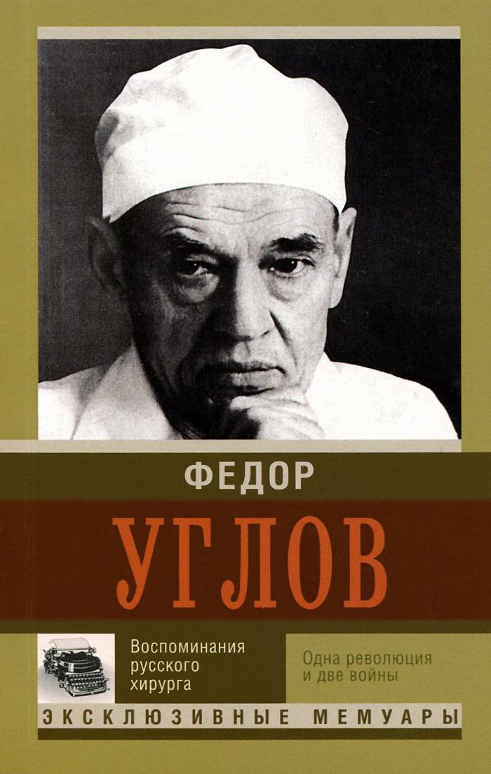 Воспоминание русского хирурга. Революция и две войны ( 978-5-17-090018-3 )