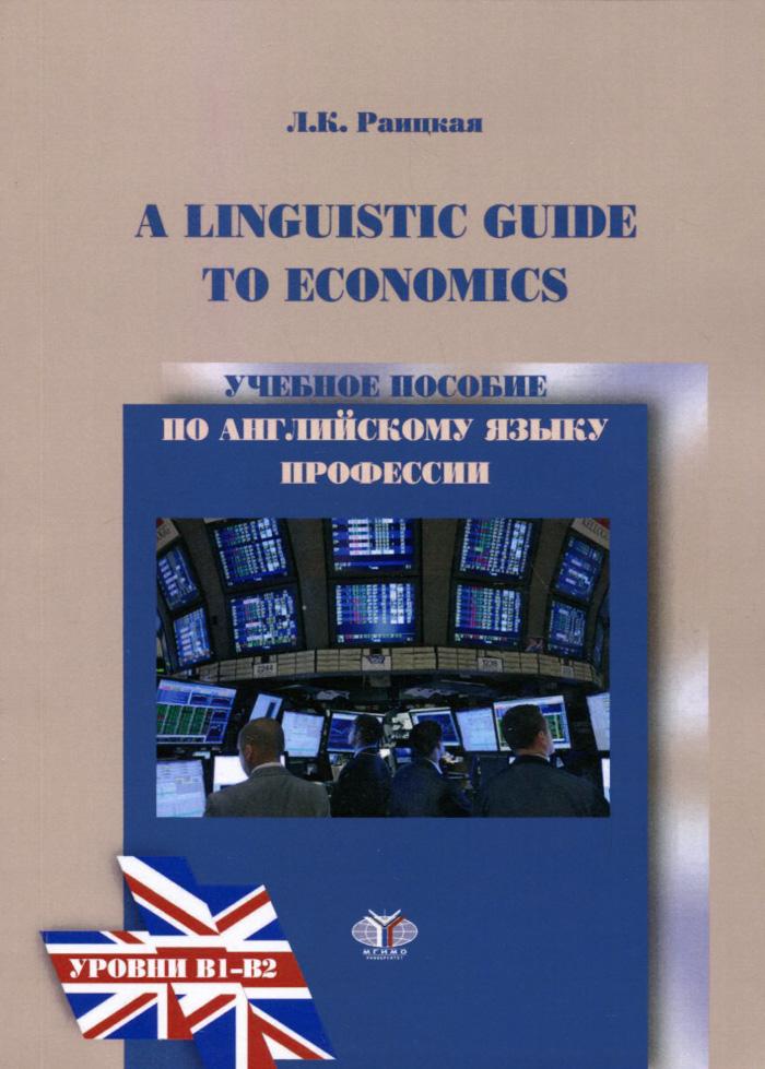 A Linguistics Guide to Economics / Учебное пособие по английскому языку професси. Уровни B1-B2