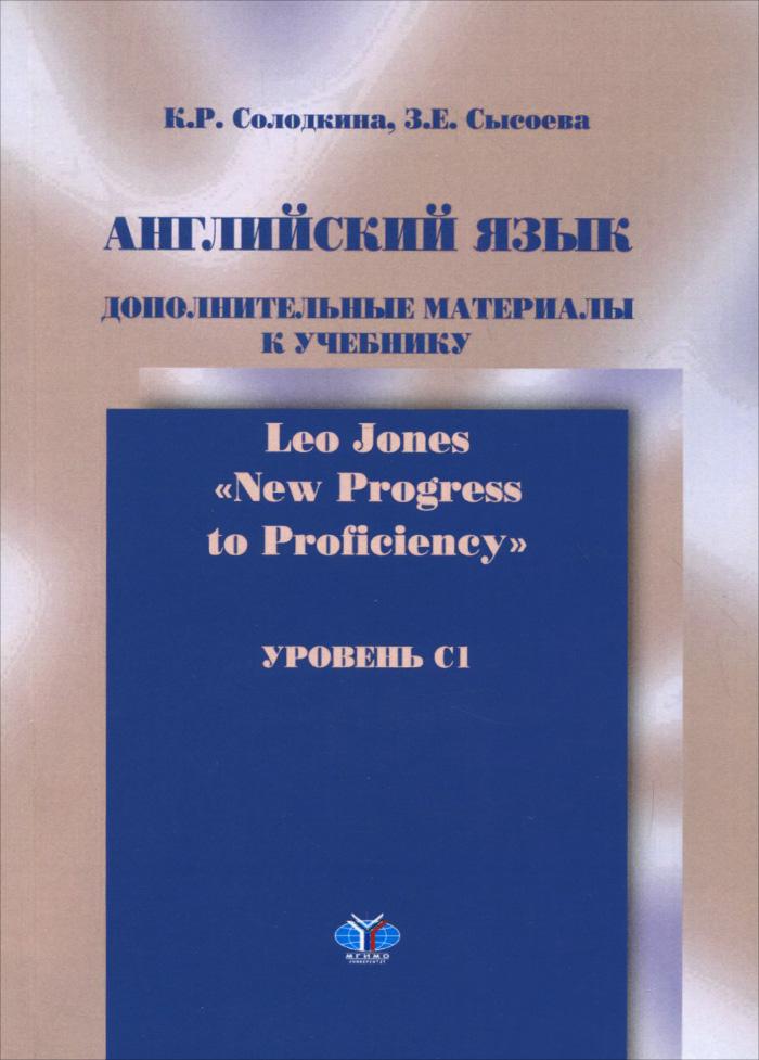 Английский язык. Уровень C1. Дополнительные материалы к учебнику