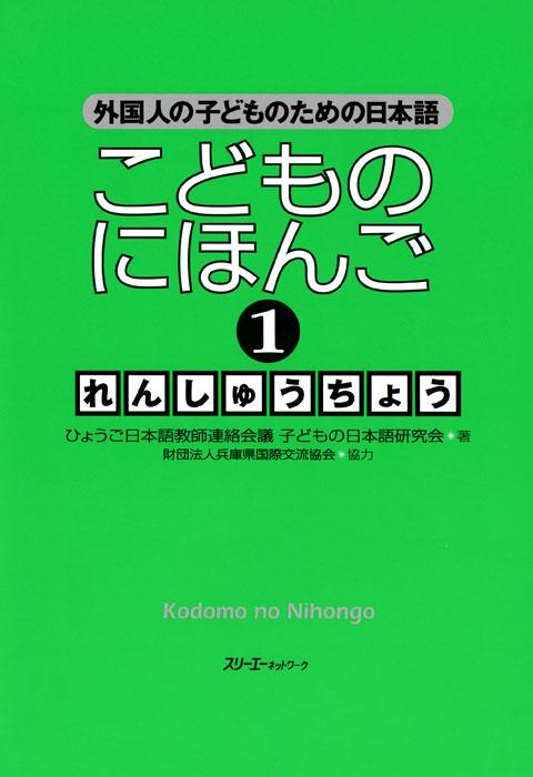 Japanese for Children 1: Workbook