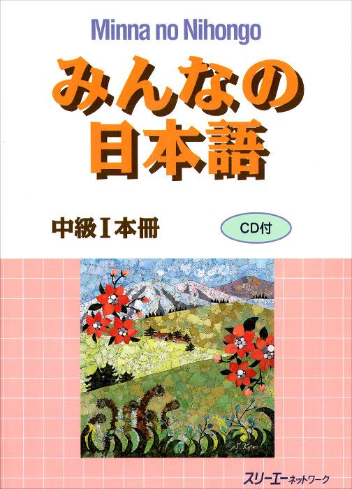 Minna No Nihongo Intermediate: Level 1: Textbook (+ CD)