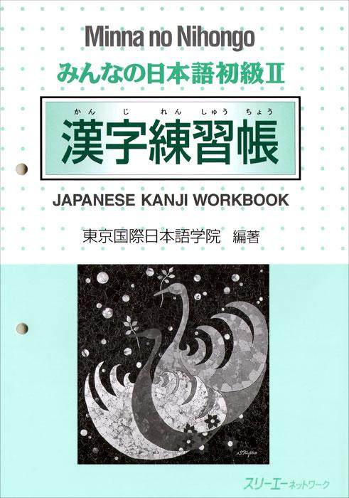 Minna no Nihongo: Shokyu 2: Kanji Workbook