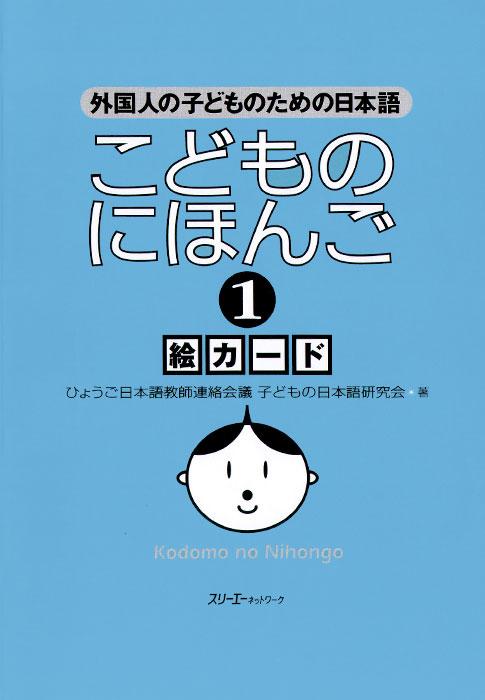 Japanese for Children 1: Illustrated cards