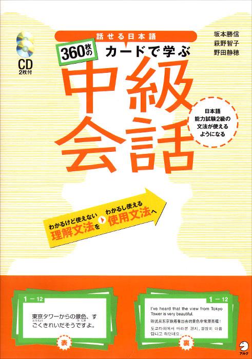 360-Mai No Card: Japanese Study Book (+ 2 CD)