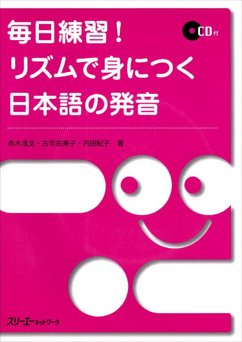 Mainichi renshu! Rhythm de mini tsuku Nihongo no Hatsuon (+ CD)