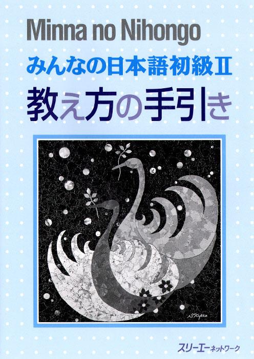 """Minna no Nihongo Shokyu 2: Teacher""""s Manual"""